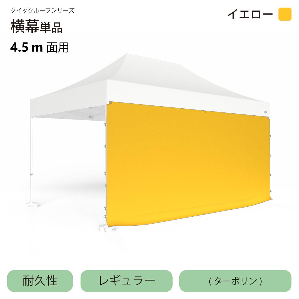 クイックルーフシリーズ用耐久性横幕レギュラータイプ4.5m