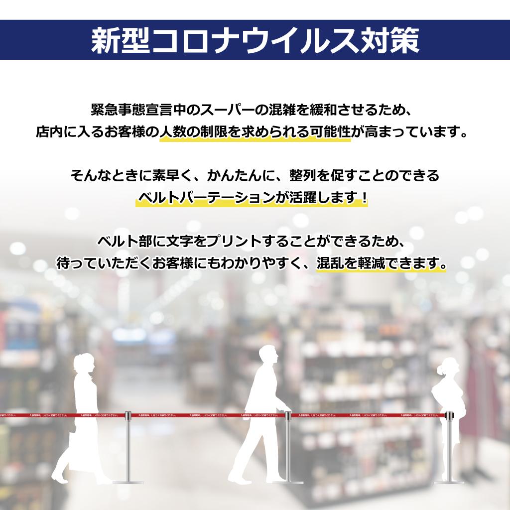 【特別プリント仕様】ベルトパーテーション【入店制限】