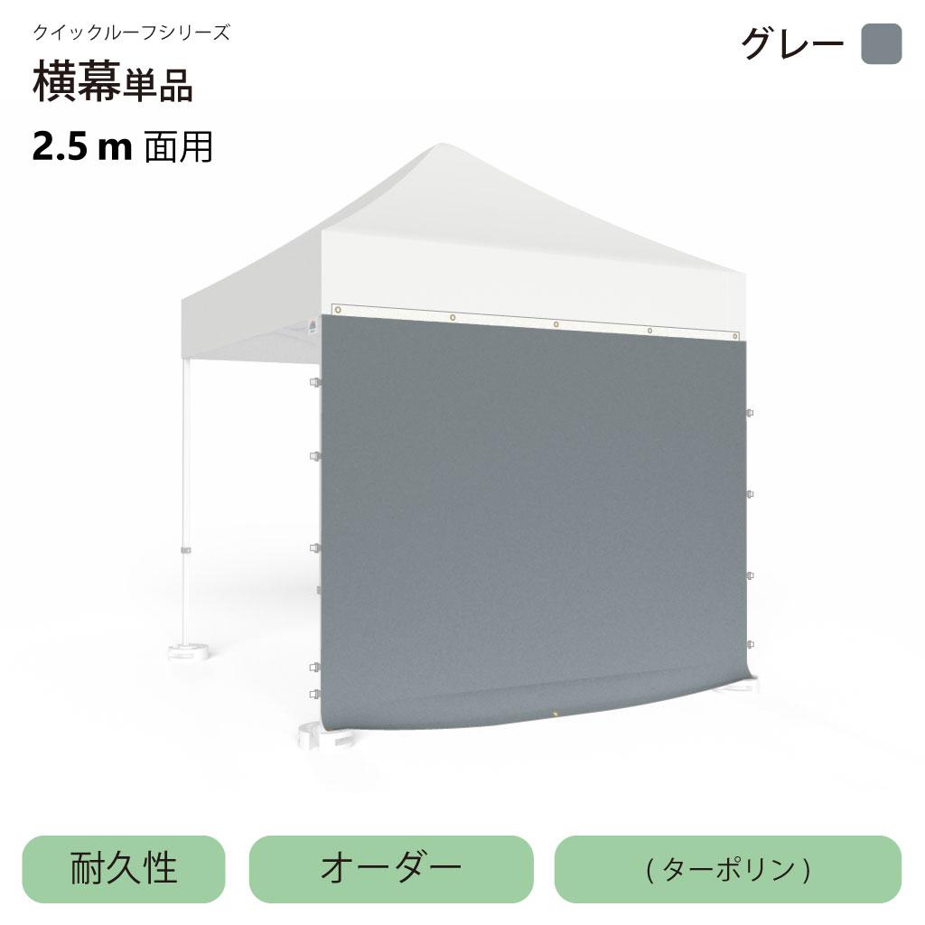 クイックルーフシリーズ用耐久性横幕オーダータイプ2.5m