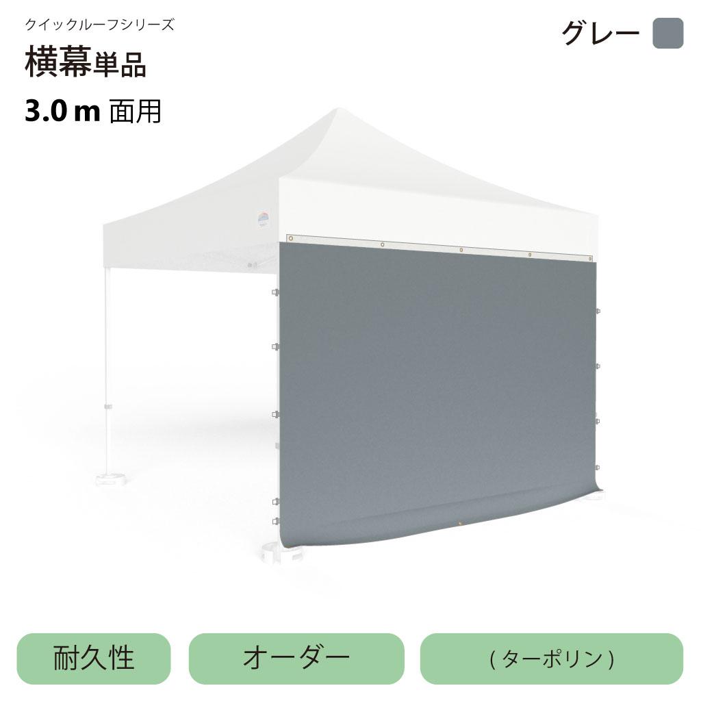 クイックルーフシリーズ用耐久性横幕オーダータイプ3.0m