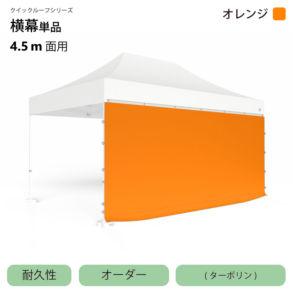 クイックルーフシリーズ用耐久性横幕オーダータイプ4.5m