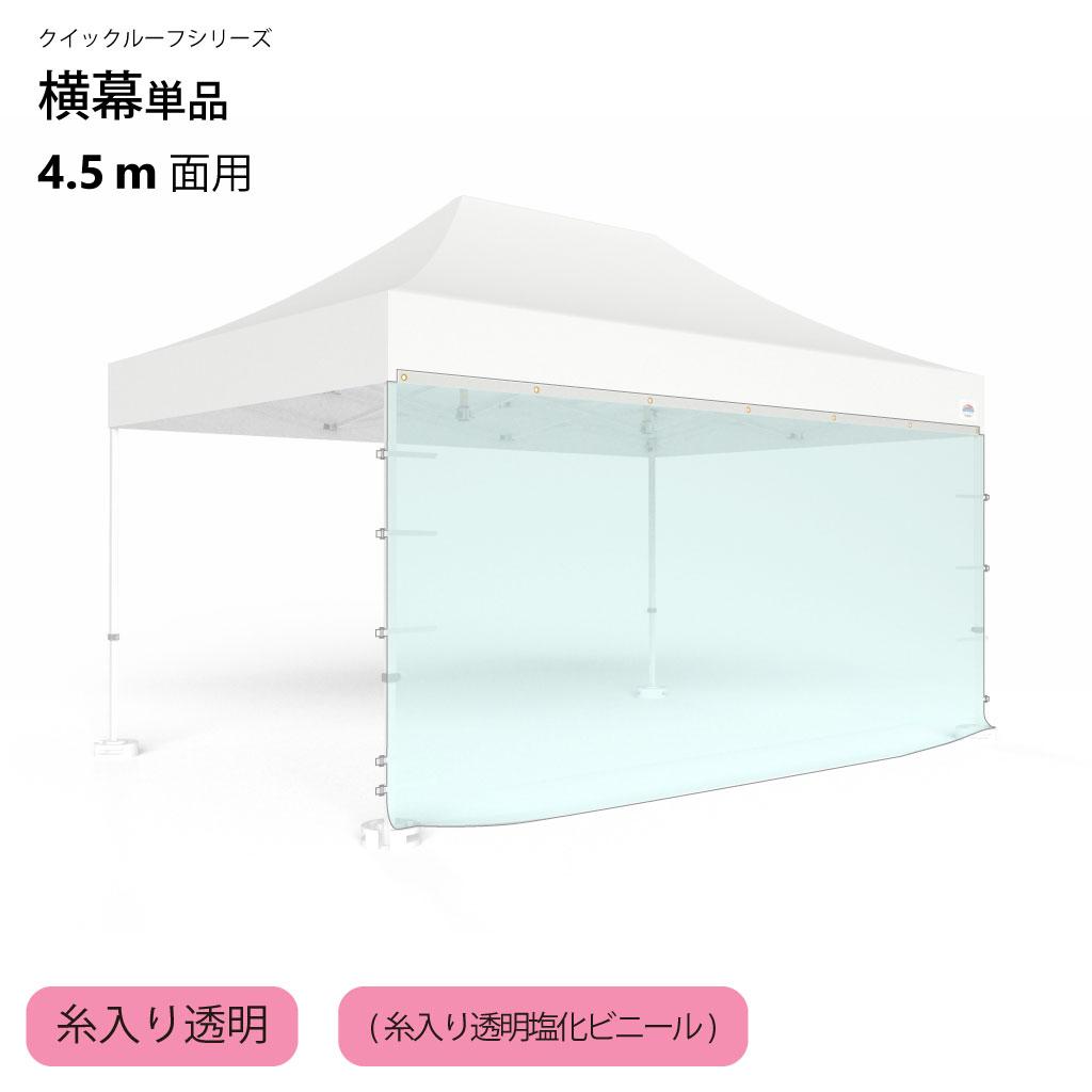 クイックルーフシリーズ用糸入り透明横幕4.5m