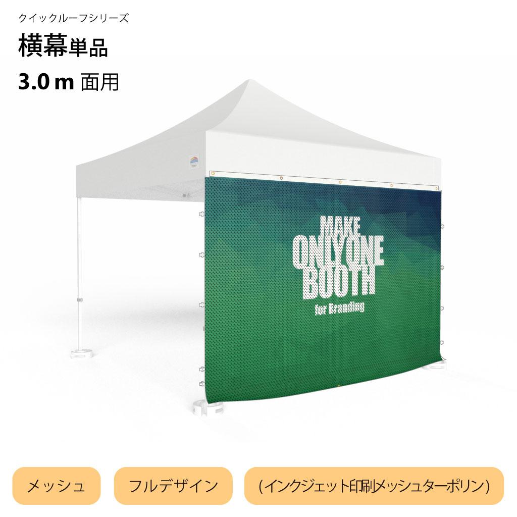 クイックルーフシリーズ用メッシュ横幕フルデザインタイプ3.0m