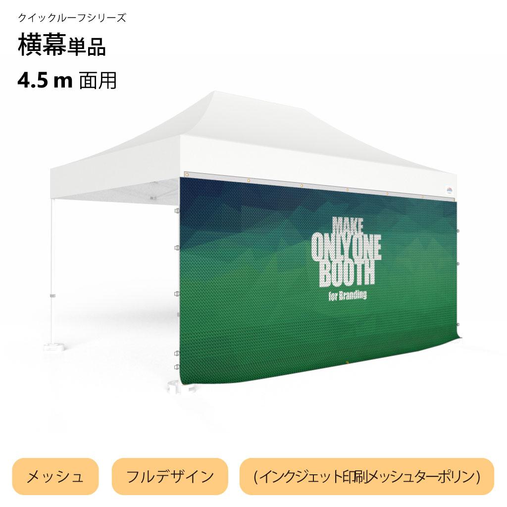クイックルーフシリーズ用メッシュ横幕フルデザインタイプ4.5m