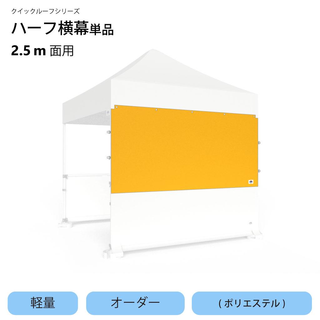 クイックルーフシリーズ用軽量ハーフ横幕2.5m