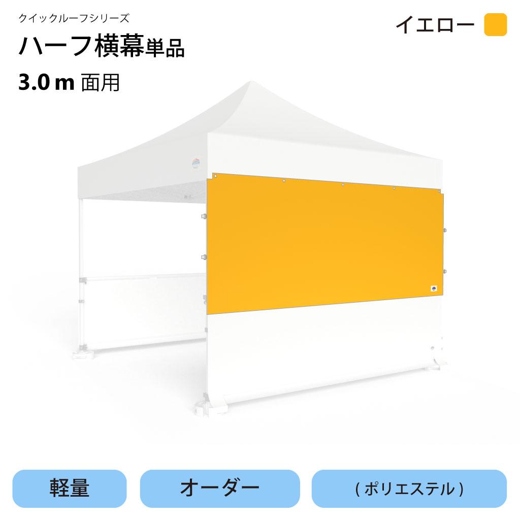 クイックルーフシリーズ用軽量ハーフ横幕3.0m