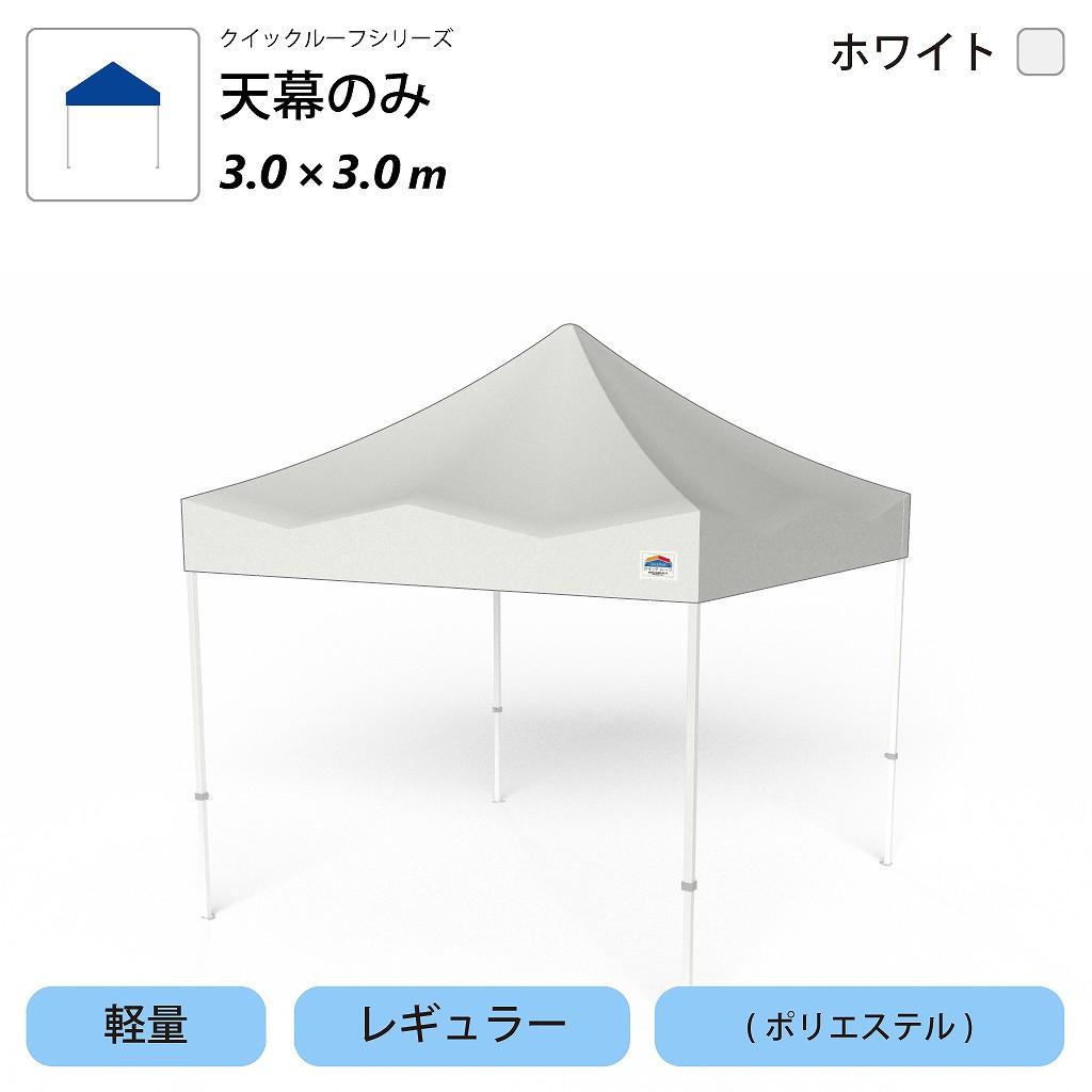 クイックルーフシリーズ軽量天幕レギュラータイプ3.0×3.0mサイズ