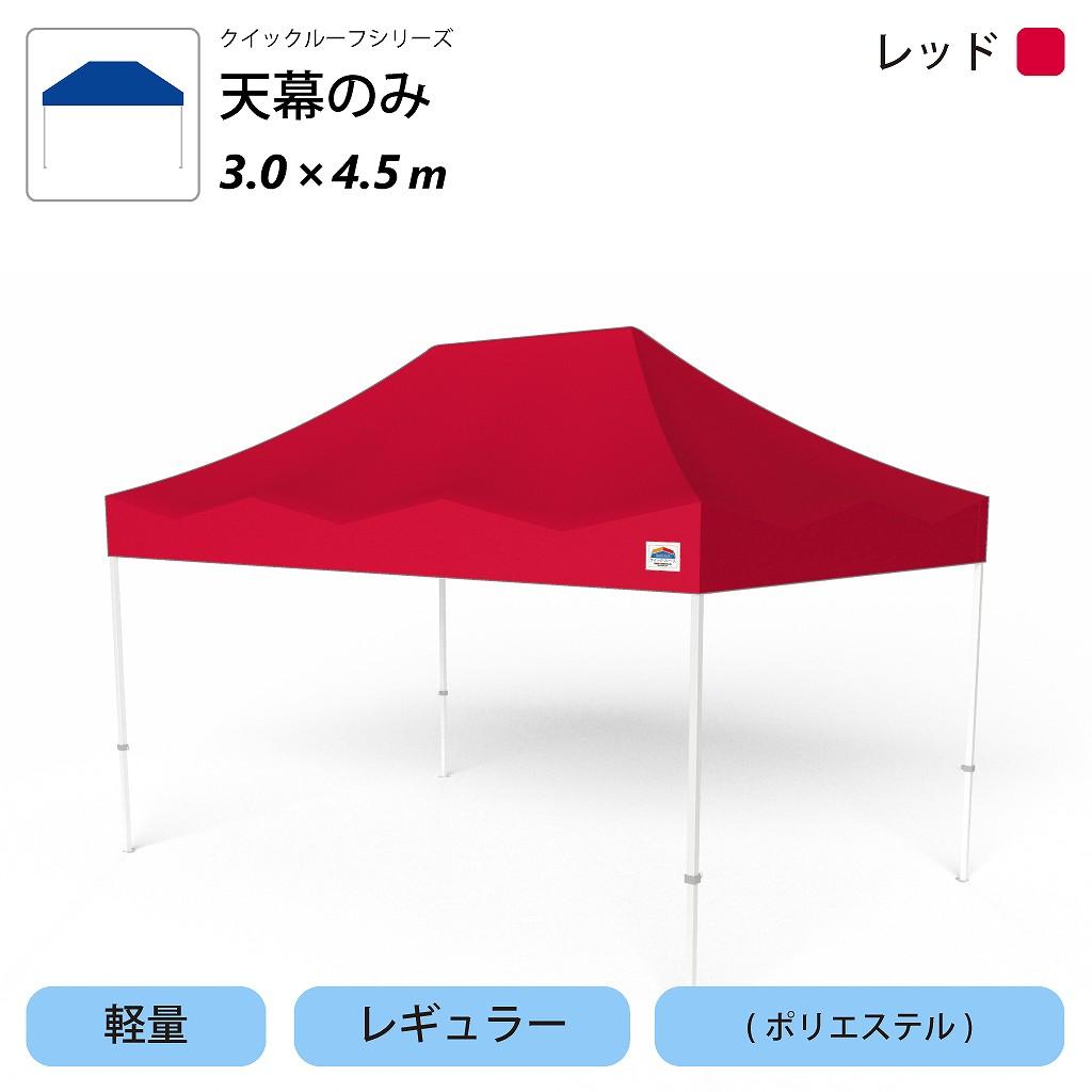 クイックルーフシリーズ軽量天幕レギュラータイプ3.0×4.5mサイズ