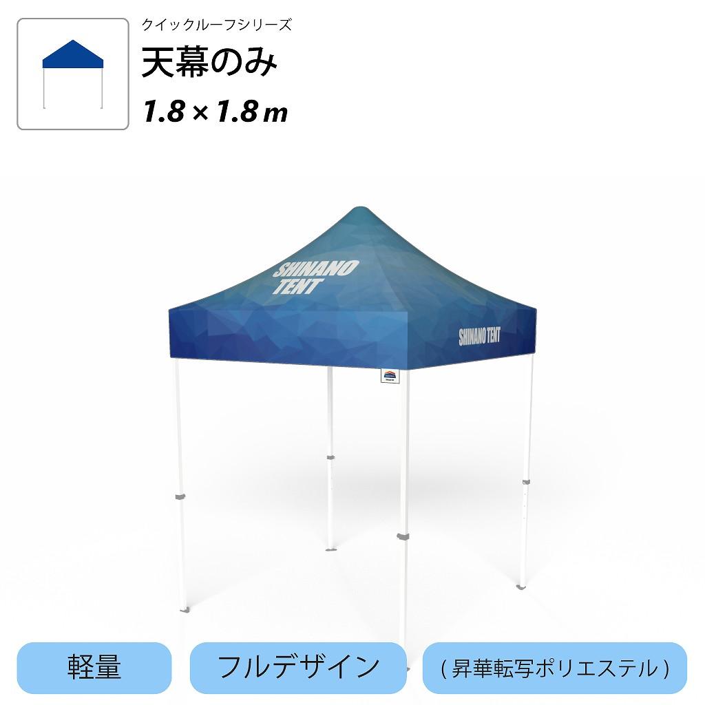 クイックルーフシリーズ軽量天幕フルデザインタイプ1.8×1.8mサイズ
