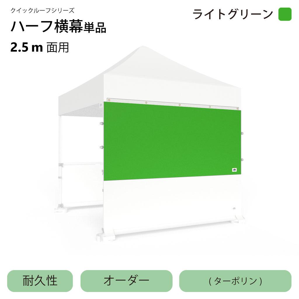 クイックルーフシリーズ用耐久性ハーフ横幕2.5m