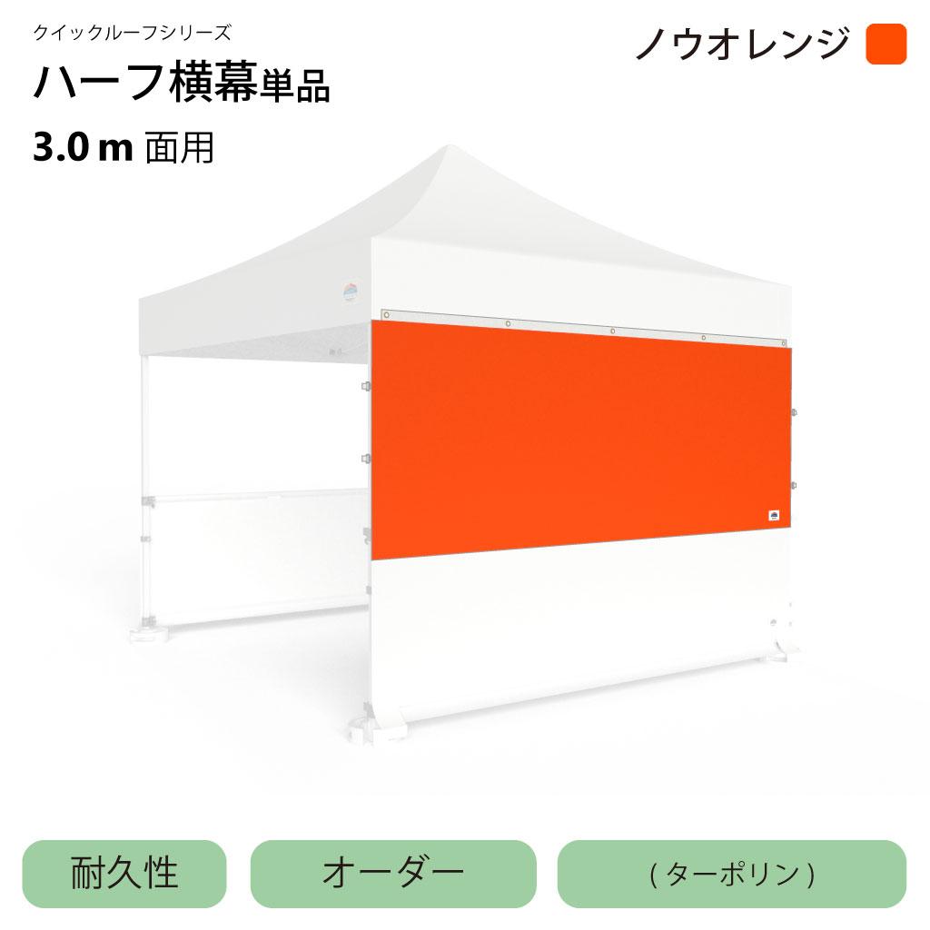 クイックルーフシリーズ用耐久性ハーフ横幕3.0m