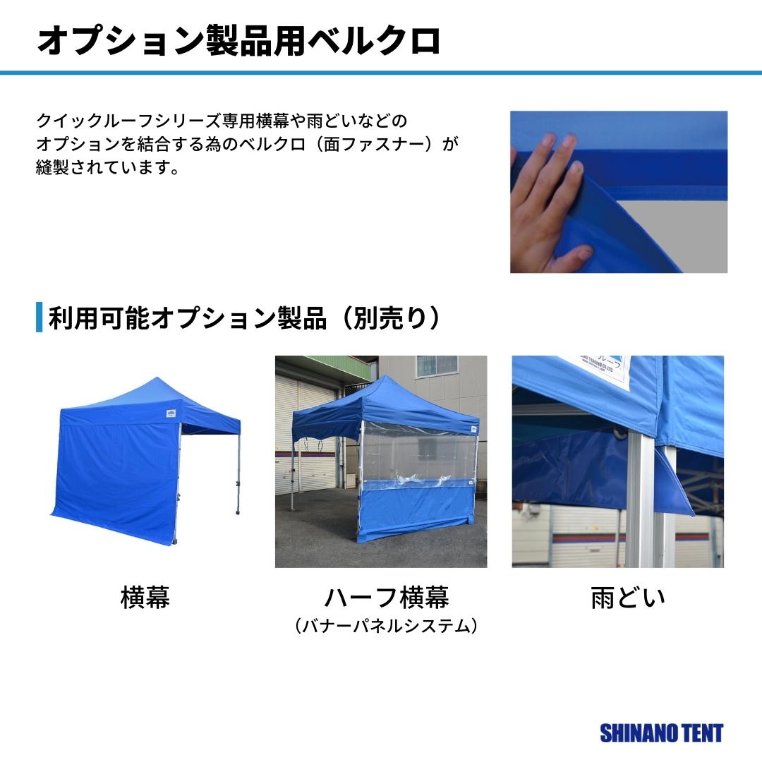 クイックルーフシリーズ軽量天幕フルデザインタイプ2.5×5.0mサイズ