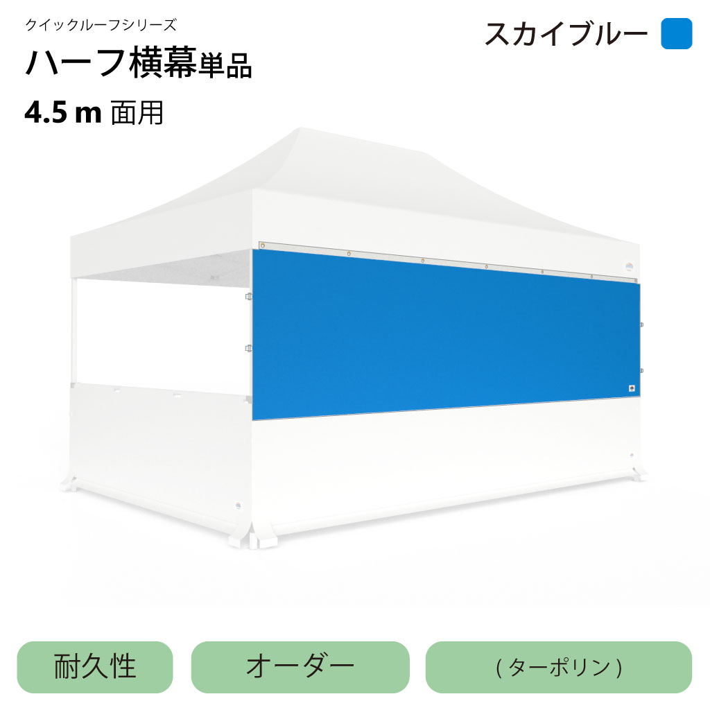 クイックルーフシリーズ用耐久性ハーフ横幕4.5m