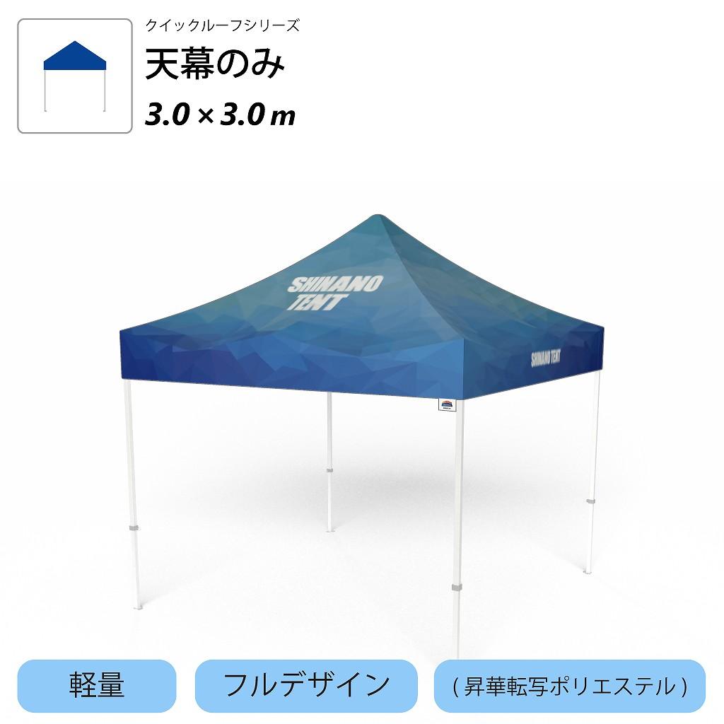 クイックルーフシリーズ軽量天幕フルデザインタイプ3.0×3.0mサイズ