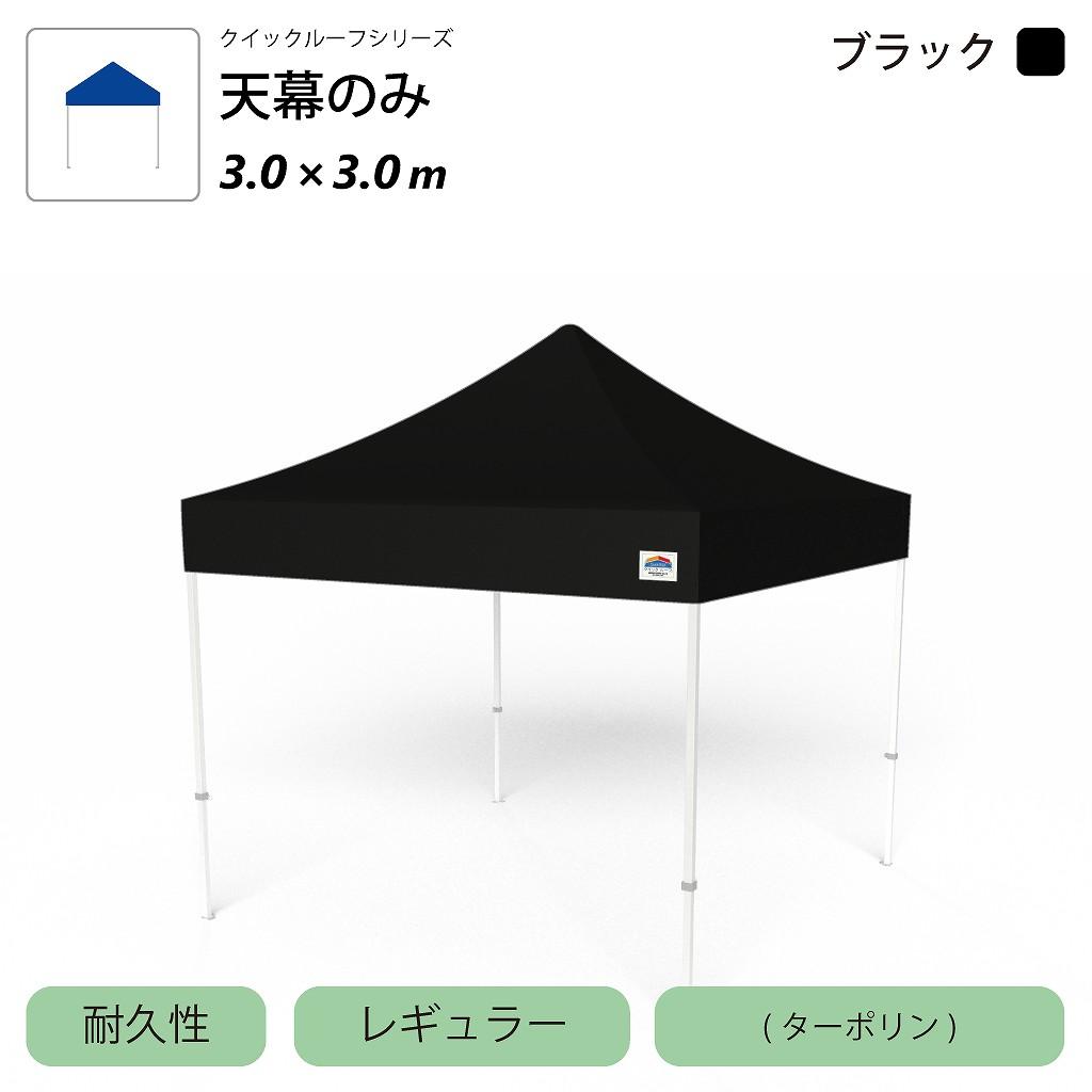 クイックルーフシリーズ耐久性天幕レギュラータイプ3.0×3.0mサイズ