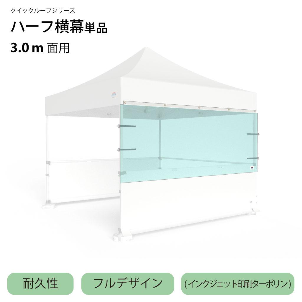 クイックルーフシリーズ用糸入り透明ハーフ横幕3.0m