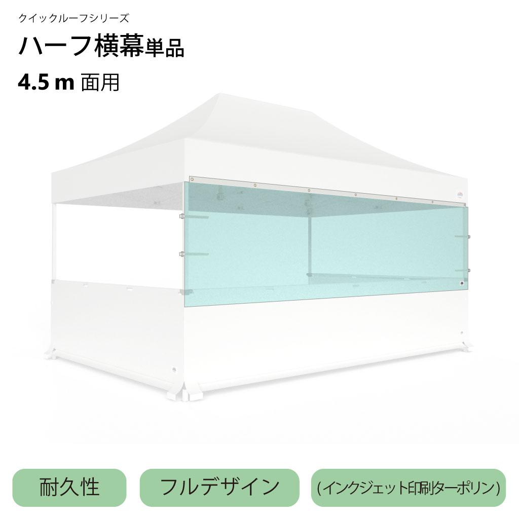クイックルーフシリーズ用糸入り透明ハーフ横幕4.5m