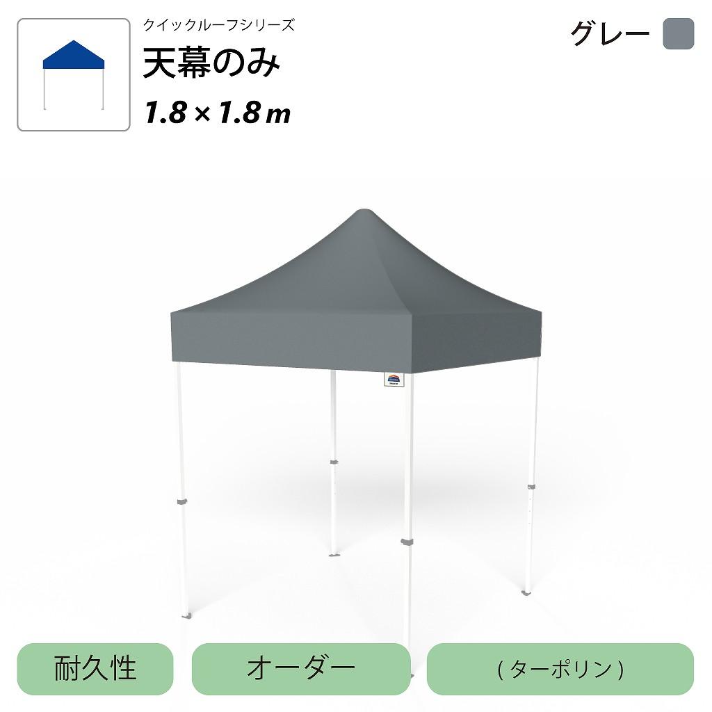 クイックルーフシリーズ耐久性天幕オーダータイプ1.8×1.8mサイズ