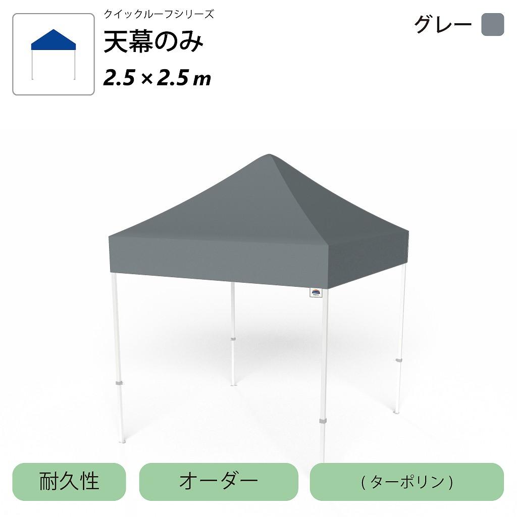 クイックルーフシリーズ耐久性天幕オーダータイプ2.5×2.5mサイズ
