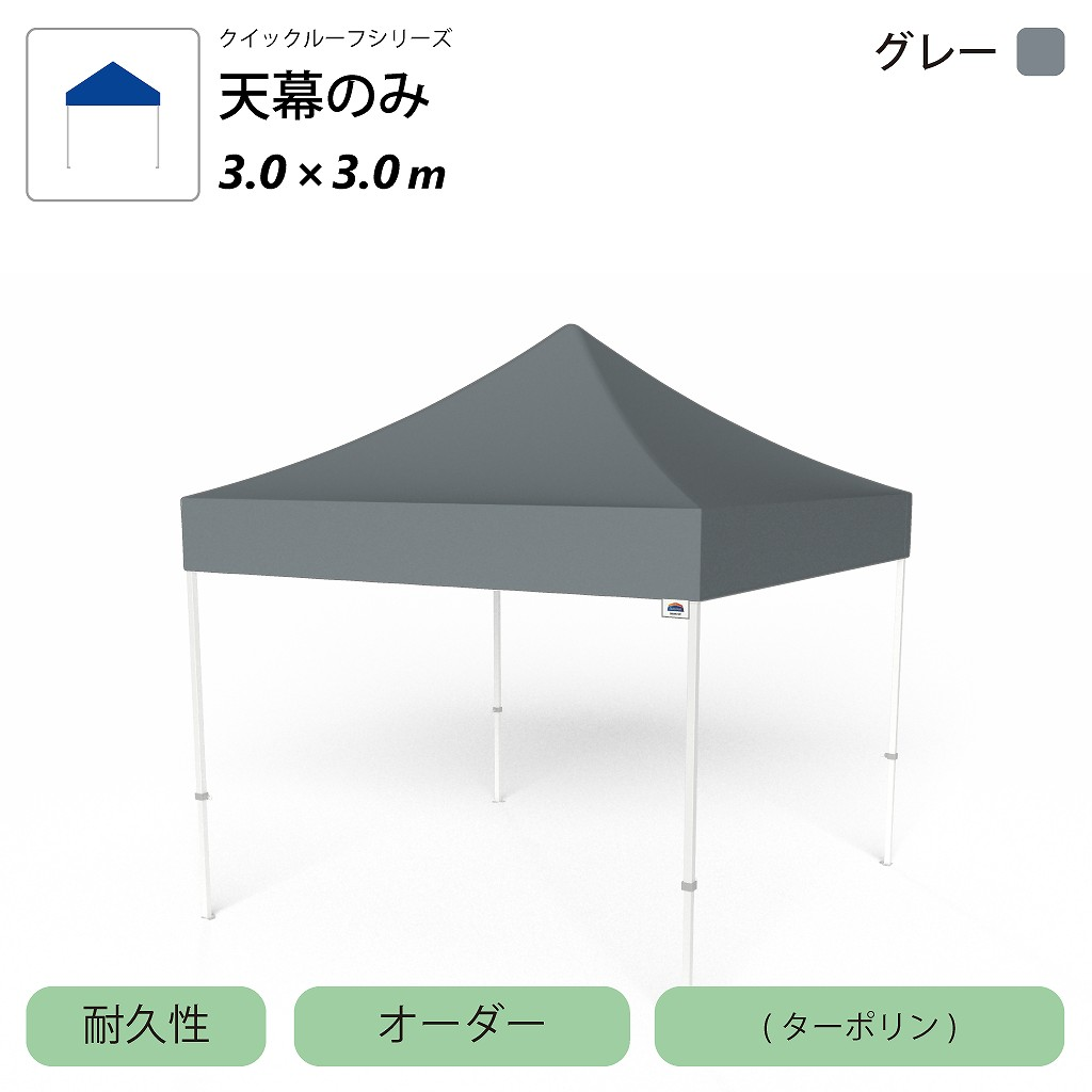 クイックルーフシリーズ耐久性天幕オーダータイプ3.0×3.0mサイズ