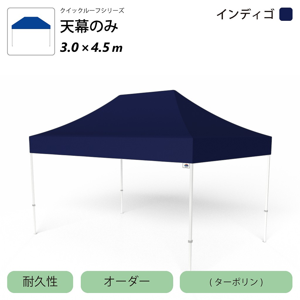 クイックルーフシリーズ耐久性天幕オーダータイプ3.0×4.5mサイズ