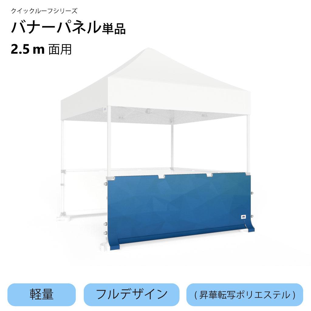 クイックルーフシリーズ用軽量バナーパネルフルデザインタイプ2.5m