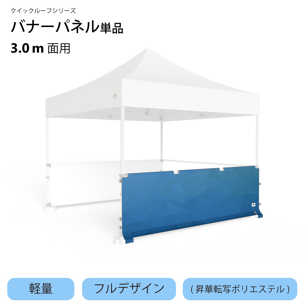 クイックルーフシリーズ用軽量バナーパネルフルデザインタイプ3.0m