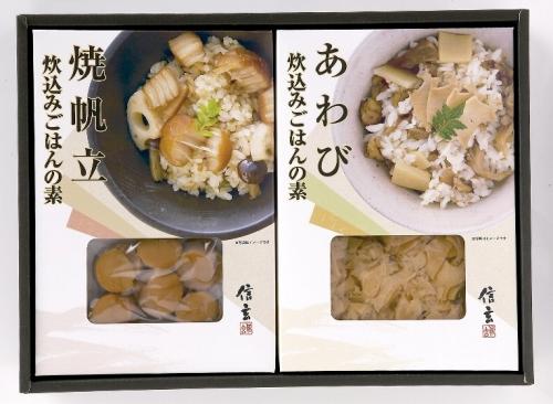 【TGR-28】炊込みごはんの素詰合せ