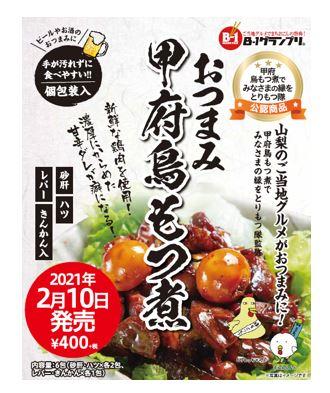 【500130】おつまみ甲府鳥もつ煮