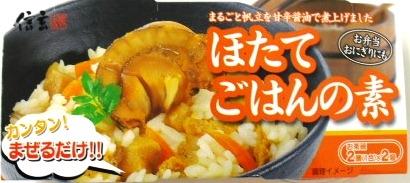 【806127B】混ぜご飯の素 ほたてごはんの素