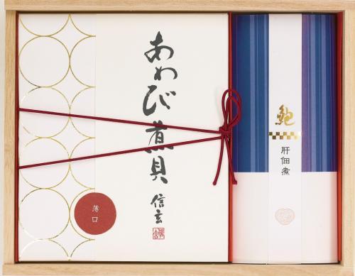 【YUI-50】【結】あわび煮貝(薄口)・肝佃煮