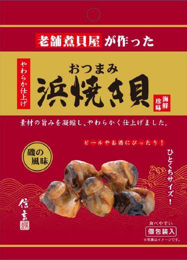 【472060】おつまみ浜焼き貝 6包
