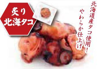 【472061】 炙り北海タコ 6包