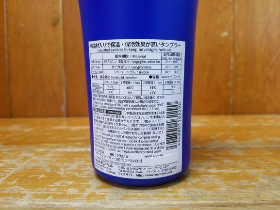 【山頂駅限定アイテム】モンベルコラボ商品 オリジナル「頂」サーモタンブラー