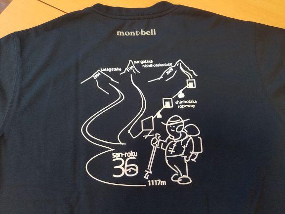 【山麓限定アイテム】モンベルコラボ商品 オリジナルTシャツ(ゲートウェイ)