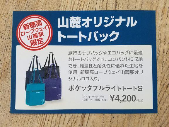 【山麓駅限定アイテム】モンベルコラボ商品 オリジナル「36(サンロク)」トートバック