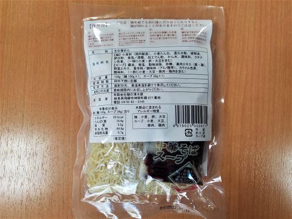 山麓(サンロク)ラーメン醤油(1食入り)