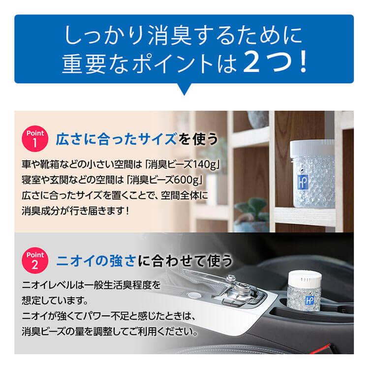 【車・小空間向け】消臭ビーズ 140g