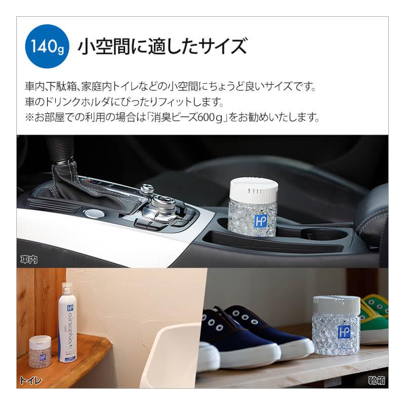 【大容量】消臭ビーズ 詰め替え用4.0kg【送料無料】