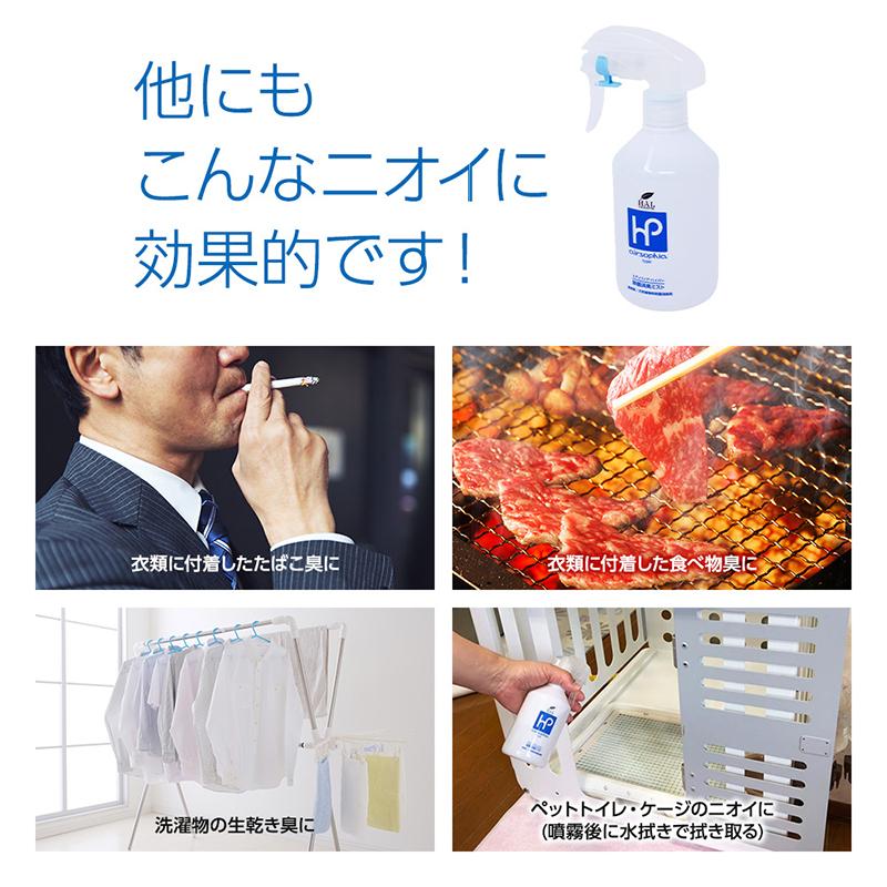 【衣服・靴に】除菌消臭ミスト 300ml