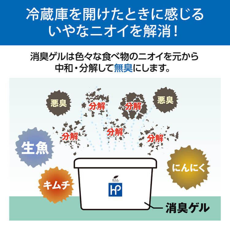 【冷蔵庫向け】消臭ゲル 160g