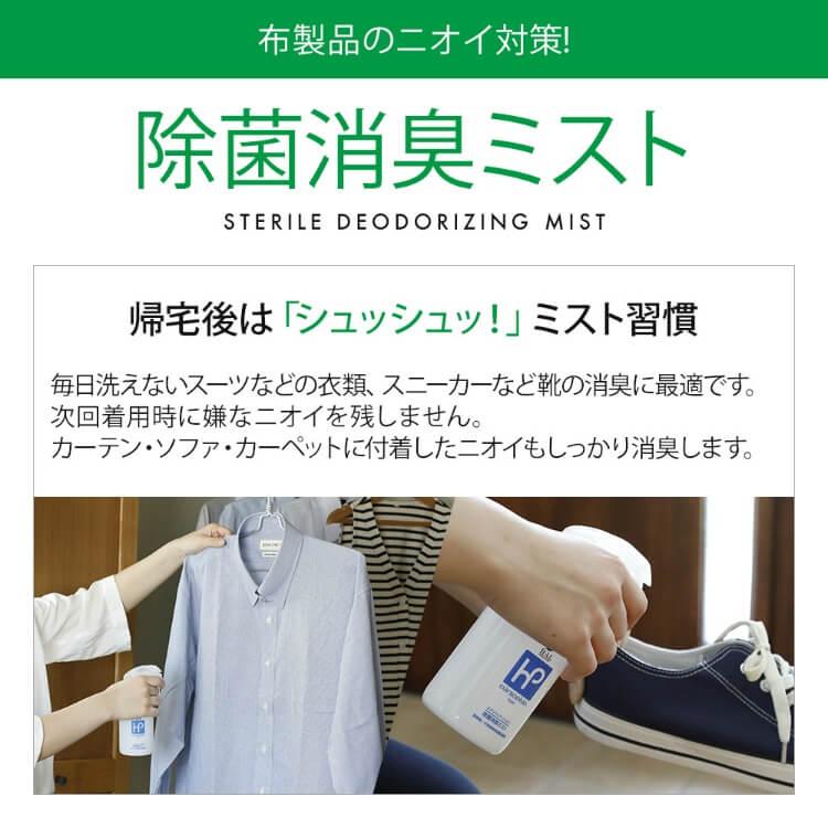 【空容器プレゼント!】除菌消臭ミスト詰め替え用5L  空容器セット【送料無料】