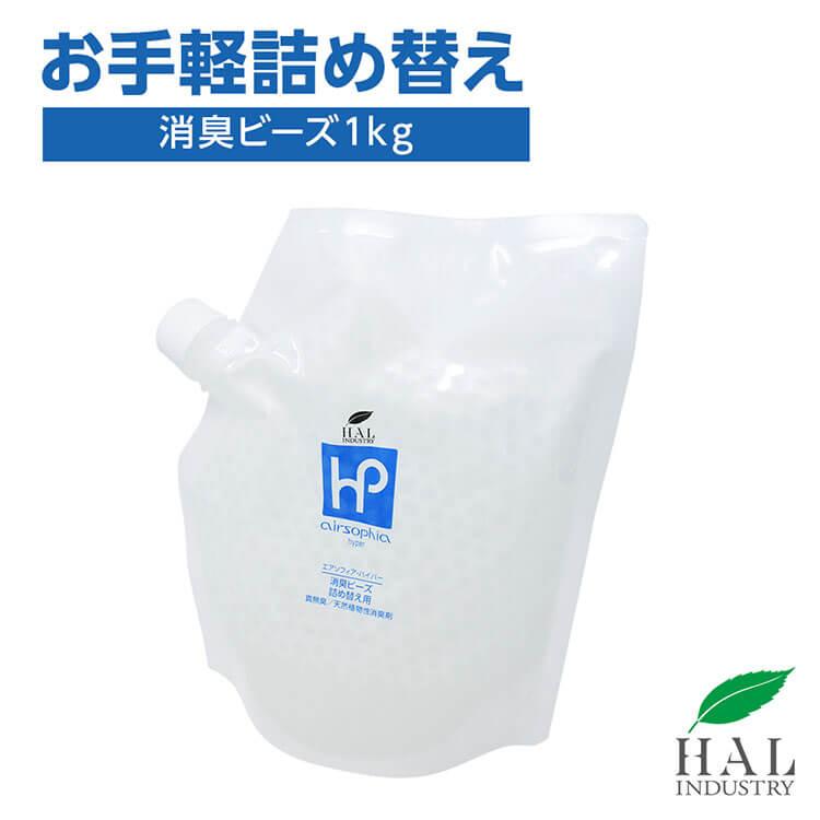 【コンパクトな詰替】消臭ビーズ 詰め替え用1kg