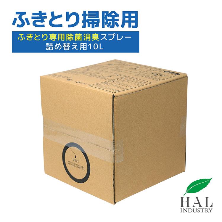 ふきとり専用 除菌・消臭スプレー 詰め替え用10L【送料無料】
