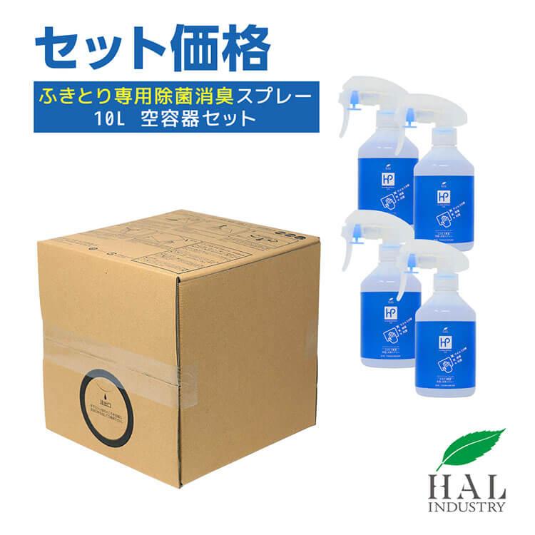 ふきとり専用 除菌・消臭スプレー 詰め替え用10L 空容器セット 【送料無料】
