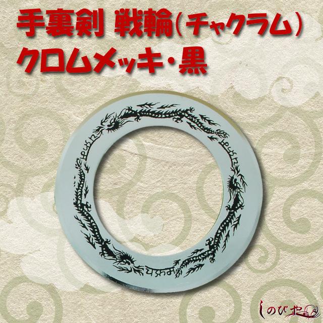 手裏剣 戦輪(チャクラム) クロムメッキ 黒1枚