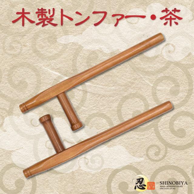 木製トンファー・茶 忍者 ninja 武道具 中国拳法 ヌンチャク ブルースリー