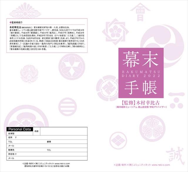 幕末のあらゆる出来事を網羅した内容充実の実学手帳!幕末手帳(2022年版)