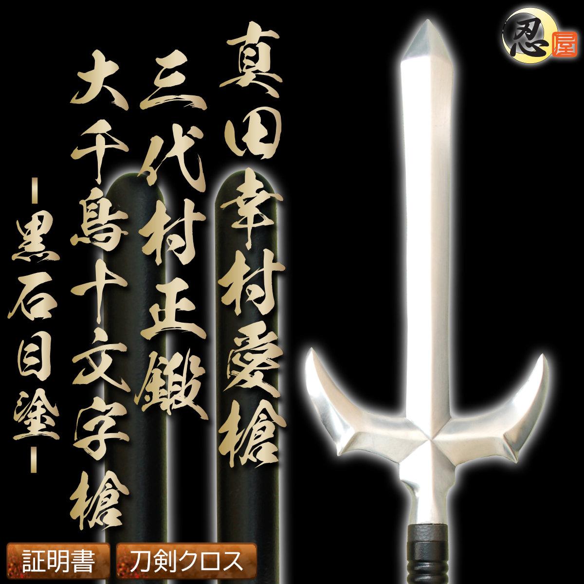 槍・薙刀 真田幸村黒槍 三代村正鍛 大千鳥十字槍 数量限定即納品!