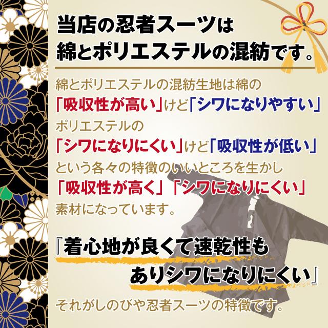 忍者コスプレには必須!本格大人忍者スーツ・6点フルバージョン -黒忍-  ~送料無料!!]